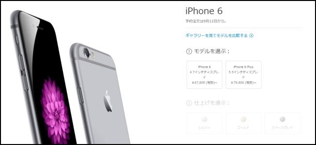 Apple Storeの予約受付も本日12日16時から。iPhone 6、iPhone 6 PlusのSIMフリー版の販売ページが公開