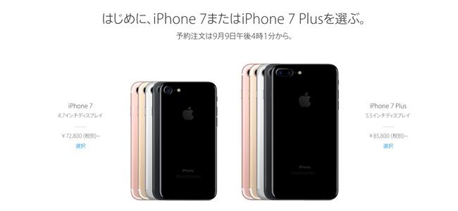 iPhone 7/7 PlusをApple Storeで最速で予約する方法!