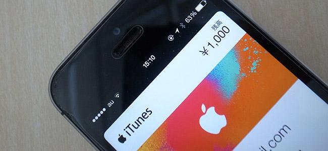 Apple StoreでiTunesに入金できるAppleの新サービス「iTunes Pass」を実際に使ってみて感じたメリット