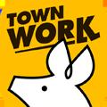 仕事に「こだわり」がある人にお勧め!求人アプリの決定版「タウンワーク」