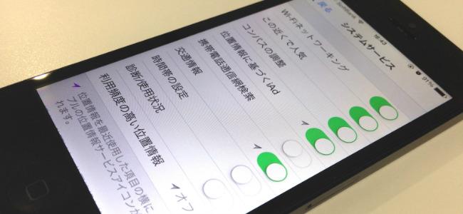 iPhoneのバッテリーもちを良くしたければ、「位置情報サービス」の3項目をチェック!