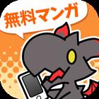 サイコミ-Cycomics-【Cygamesのマンガが全話無料で読み放題!】