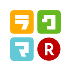 フリマアプリ ラクマ-出品手数料無料の楽天のアプリ