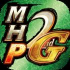 5年に渡って配信された「MONSTER HUNTER PORTABLE 2nd G for iOS」が9月1日をもって販売を終了