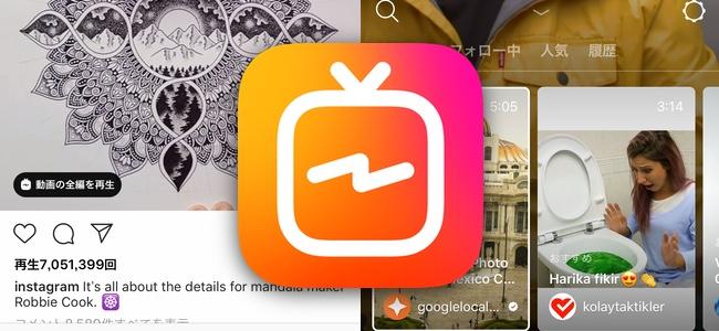 Instagramがアプリ内で動画専用アプリ「IGTV」のプレビューを表示を開始