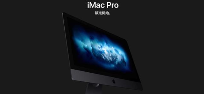 iMac Pro販売開始!価格は55万8500円から最大で147万6600円に