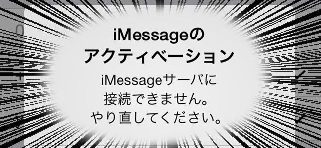 いろいろ試してみるべし!iMessageのアクティベーションができないときの対処法