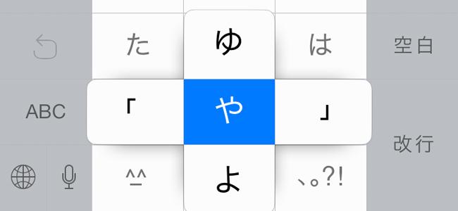iOS 8は「や」の左右フリックでカッコが打てるぞおおお!!