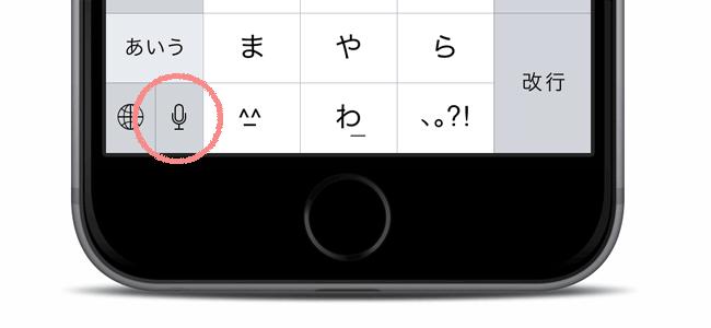 iOS 8.1ではSiriをオンにしたままキーボードの音声入力を非表示にできるぞ!