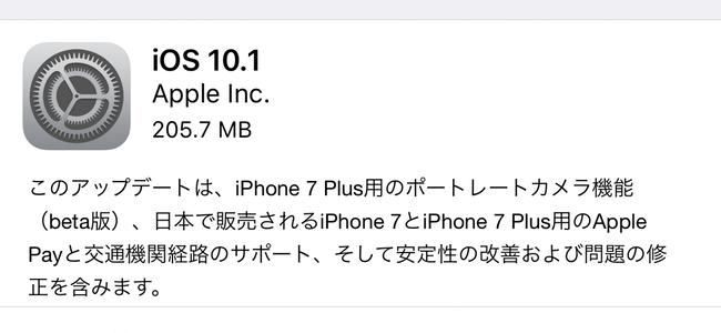 iOS 10.1正式配信開始!日本にもApple Pay上陸!!iPhone 7 Plusではポートレートモードも使えるぞ!