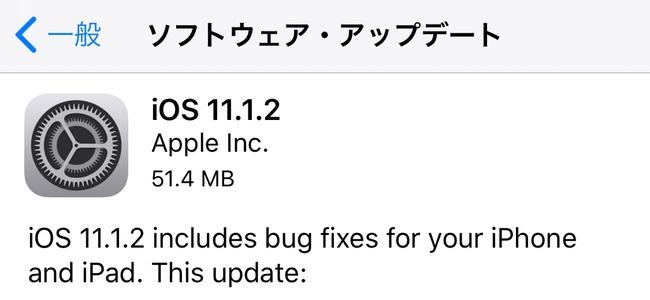 iOS 11.1.2リリース。話題になった急に寒くなるとiPhone Xのディスプレイが一時的に反応しなくなる問題を修正