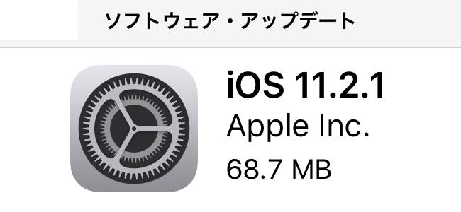 iOS 11.2.1が配信開始!ホームアプリの共有ユーザーがリモートアクセスできない問題を修正など