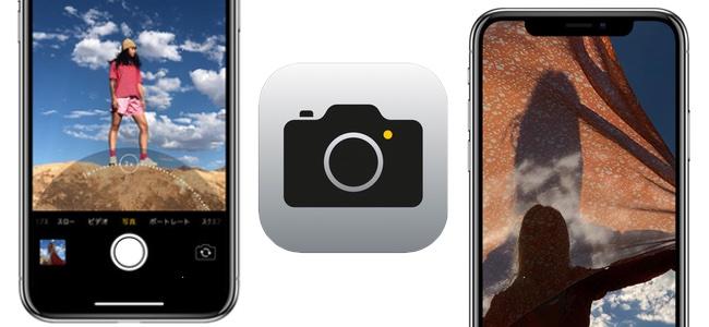 バグか仕様か。iOS 11.2.5 beta 3でiPhoneのカメラのシャッター音を消すことが可能に