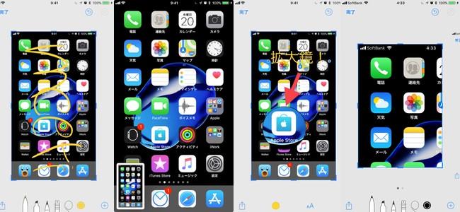 iOS 11の新機能、スクリーンショットを撮ってそのまま編集する方法