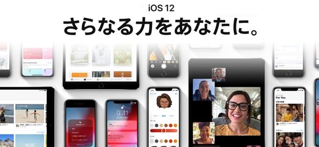 iOS 12がリリース!Siriがアプリを組み合わせて使えるショートカットを始め、パフォーマンスの向上や自分の顔をアニ文字にできるMemoji、仕事やゲーム中にも嬉しい通知の一時停止といった新たな管理法など様々な新機能が追加