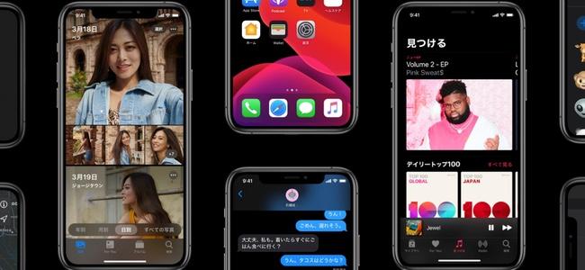 iOS 13はiPhone 11発売日前日の9月19日リリース。watchOS 6も同日でiPadOSは9月30日