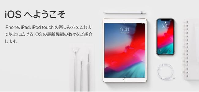Appleが公式サイトにてiOS 12アップデートまでの準備を案内する「iOS 12に備える」ページを公開