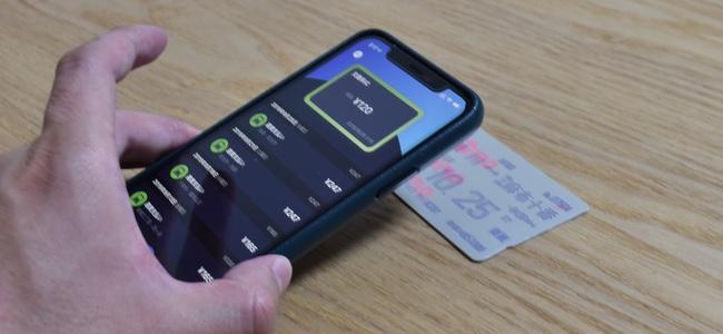 iOS 13でついにiPhoneでSuicaなど電子マネーカードの読み取りが可能に!読み取りアプリも登場!