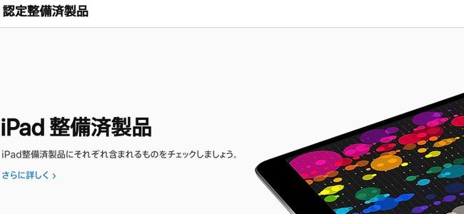 新iPad Air、iPad mini発売に伴いモデルiPad Pro、iPad mini 4の整備済品の価格を値下げ