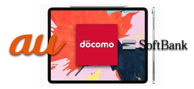 ドコモ、au、ソフトバンクが新iPad Proの取扱を発表