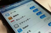 iPhone 5を買ったらまずすること。それは旧端末からの「データの復元」!!