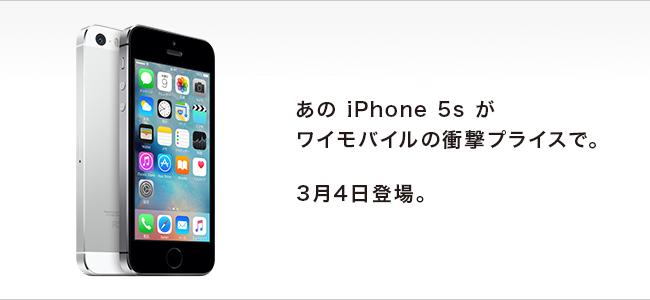 4インチ難民に朗報!Y!mobileがiPhone 5sの販売を発表!