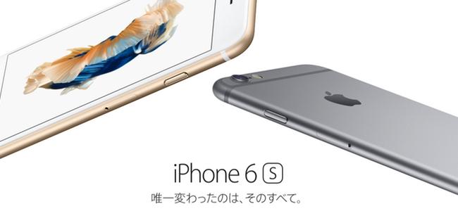 やっぱりiPhoneは売れる!iPhone 6s/6s Plus予約開始最初の週末は前年を上回るペースらしいぞ!