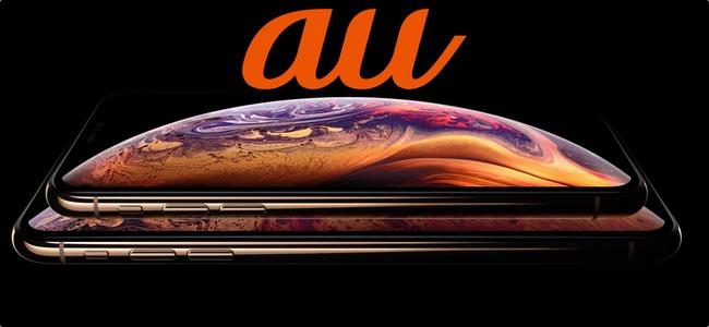 auがiPhone XSの端末価格を発表。分割24回実質2250円、一括128640円から