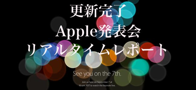 【更新完了】防水防塵、FeliCa対応!スピーカー、カメラ、ディスプレイ全てがパワーアップし、マリオも登場したApple発表会レポート!