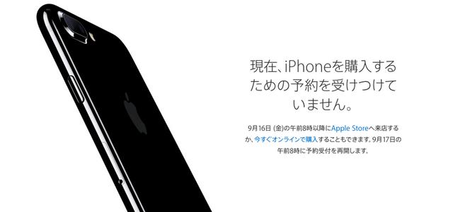 iPhone 7はApple Storeで当日販売分有り!?最後の希望の1文が公式サイトに掲載される