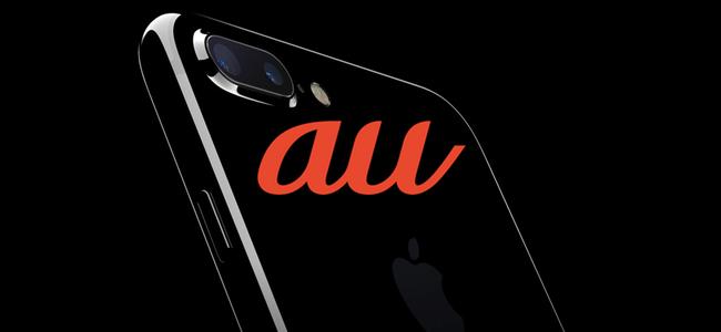 auがiPhone 7/7 Plusの新規・機種変・MNPの各料金一覧を発表