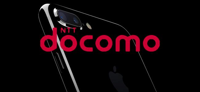 ドコモがiPhone 7/7 Plusの新規・機種変・MNPの各料金一覧を発表