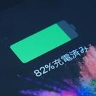 2018年に行われたiPhoneのバッテリー交換数は1100万個で通常の10倍以上だった模様。交換費用の値下げ対応が大きく影響