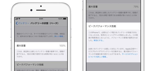 iPhoneのバッテリー状態の確認・パフォーマンス管理を無効化できる新機能についてAppleが詳細仕様を発表