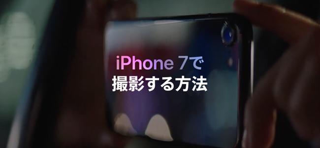 AppleがiPhoneのカメラでの撮影テクニックを紹介する公式動画シリーズの日本語版を新たに7本公開。簡単そうで意外と知らない技も