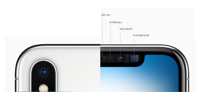 iPhone X、背面カメラが壊れてもFace IDが使えなくなる場合があることが判明