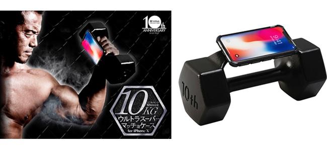 SoftBankが重さ約10kgのiPhoneケース「ウルトラスーパーマッチョケース for iPhone X」を販売