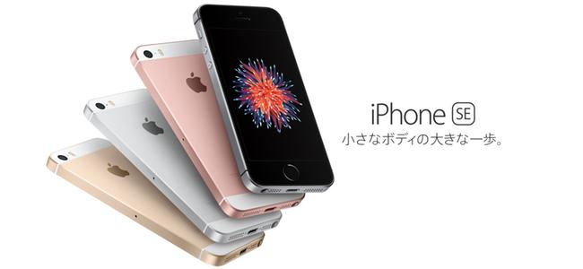 4インチの「iPhone SE」正式発表!ほぼ6sと同等だけど劣る部分もあるぞ!