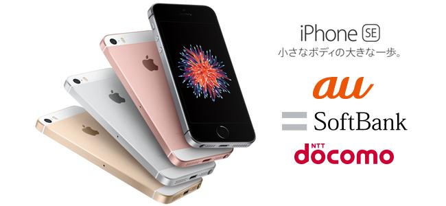 au、SoftBank、ドコモの3社がiPhone SEを3月24日16時1分より予約開始すると発表!