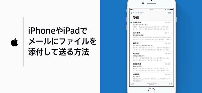 AppleがYouTubeの公式チャンネルで「iPhoneやiPadでメールにファイルを添付して送る方法」の動画を公開