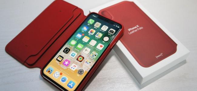 レザーらしい色味の赤が上品かつ鮮明な「iPhone Xレザーフォリオ (PRODUCT)RED」レビュー