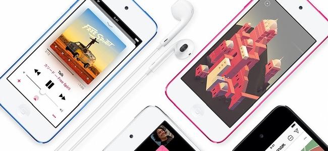 新型「iPod touch」が発売開始!iPhone 7と同じA10 Fusionを搭載し、内部スペックを大幅向上。筐体には変更無し