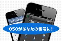 iPhoneの通話料が最大60%安くなる!IP電話アプリ「SMARTalk」がかなり便利だぞ!