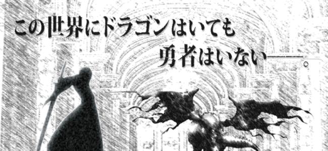 一寸先は闇・・・。気を抜くことなく生き続けろ!生と死がテーマのRPG「異世界に生きる」