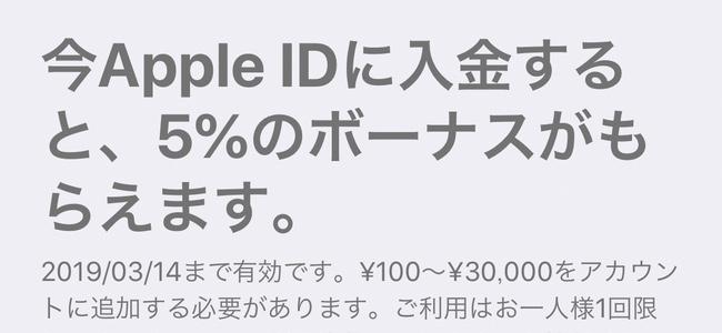 Apple公式でApple IDに入金すると5%ボーナスがもらえるキャンペーンが実施中!
