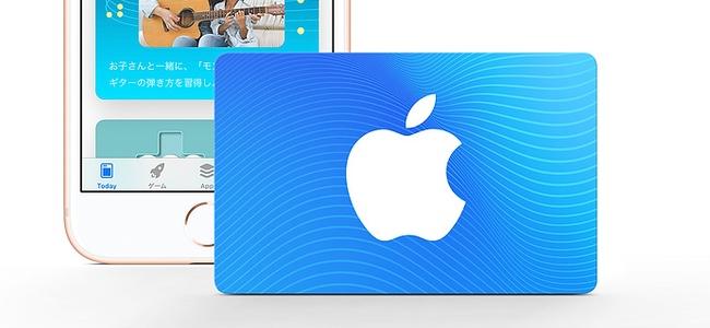 ドコモがオンラインショップで「App Store & iTunes ギフトカード」を10%割引で販売するキャンペーンを実施中。1月7日午後11時59分まで