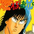 あの伝説のギャグ漫画「燃える!お兄さん」1〜15巻が、Jコミで無料配信開始なのだ!