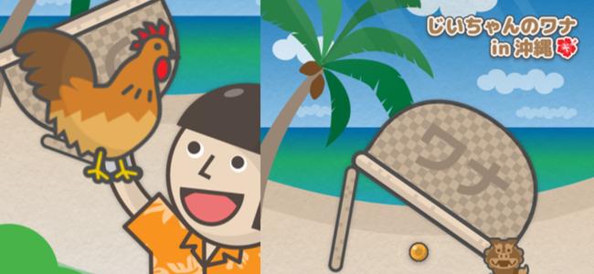 ワナを仕掛けて沖縄にいる生き物をゲットしよう!ほのぼの放置ゲーム「じいちゃんのワナin沖縄」