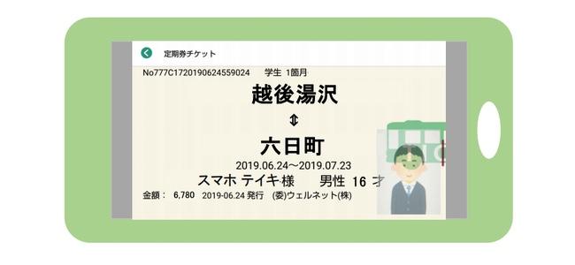 JR東日本が、Suica未導入の線区でも使える「スマホ定期券」を発表。スマホに表示させた定期を改札で見せて利用