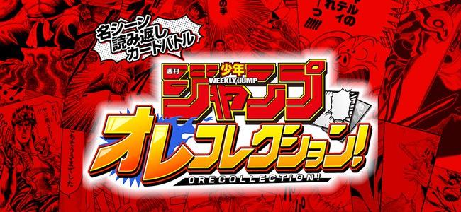 歴代ジャンプキャラが大集合!キャラクターと名シーンを集めて戦うカードバトル「週刊少年ジャンプ オレコレクション!」が事前登録開始